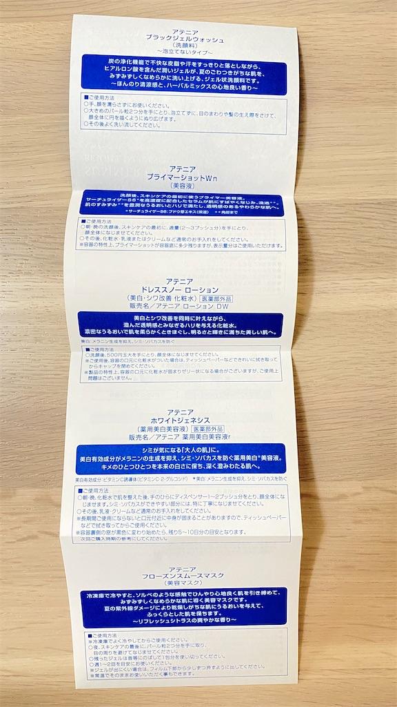 f:id:fuuukuuu:20210618132427j:image