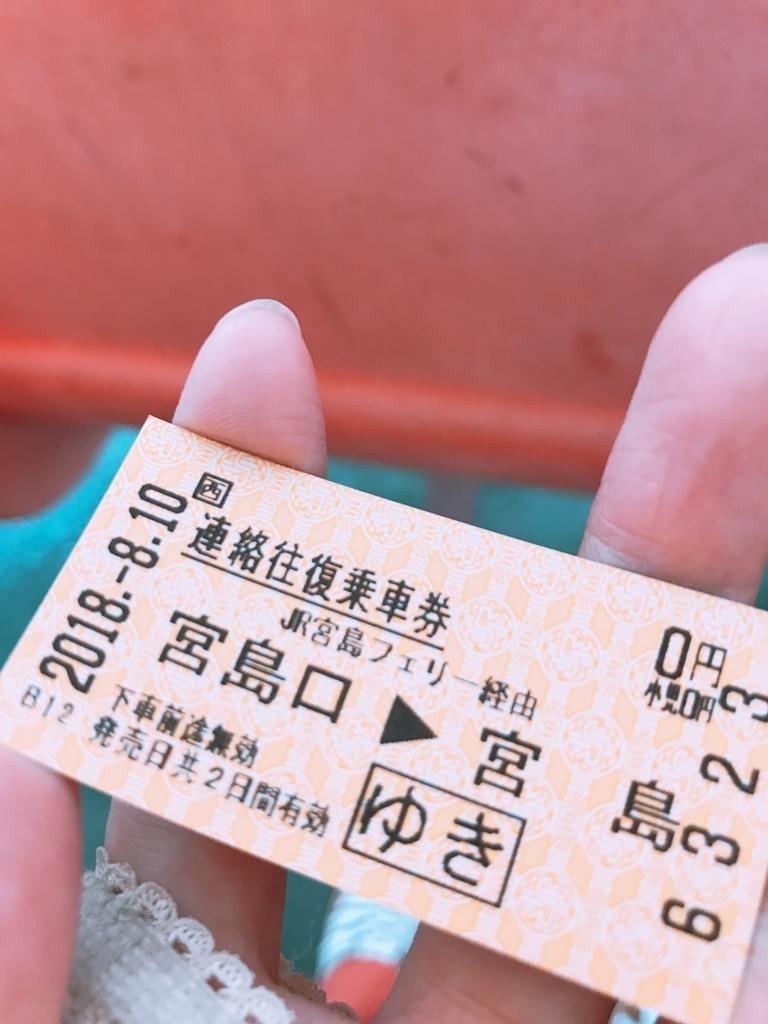 f:id:fuwa-fuwa-sheep-k-co:20180813174405j:plain