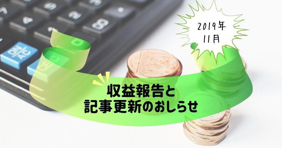 f:id:fuwa-fuwa-sheep-k-co:20191201141403j:plain