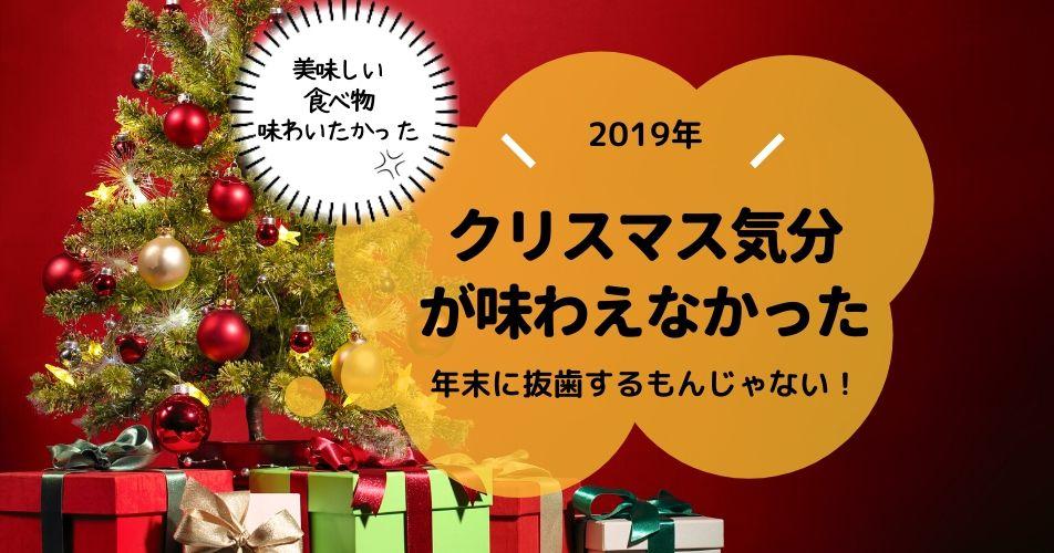 f:id:fuwa-fuwa-sheep-k-co:20191226102330j:plain