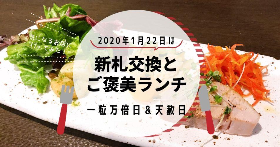 f:id:fuwa-fuwa-sheep-k-co:20200122141632j:plain