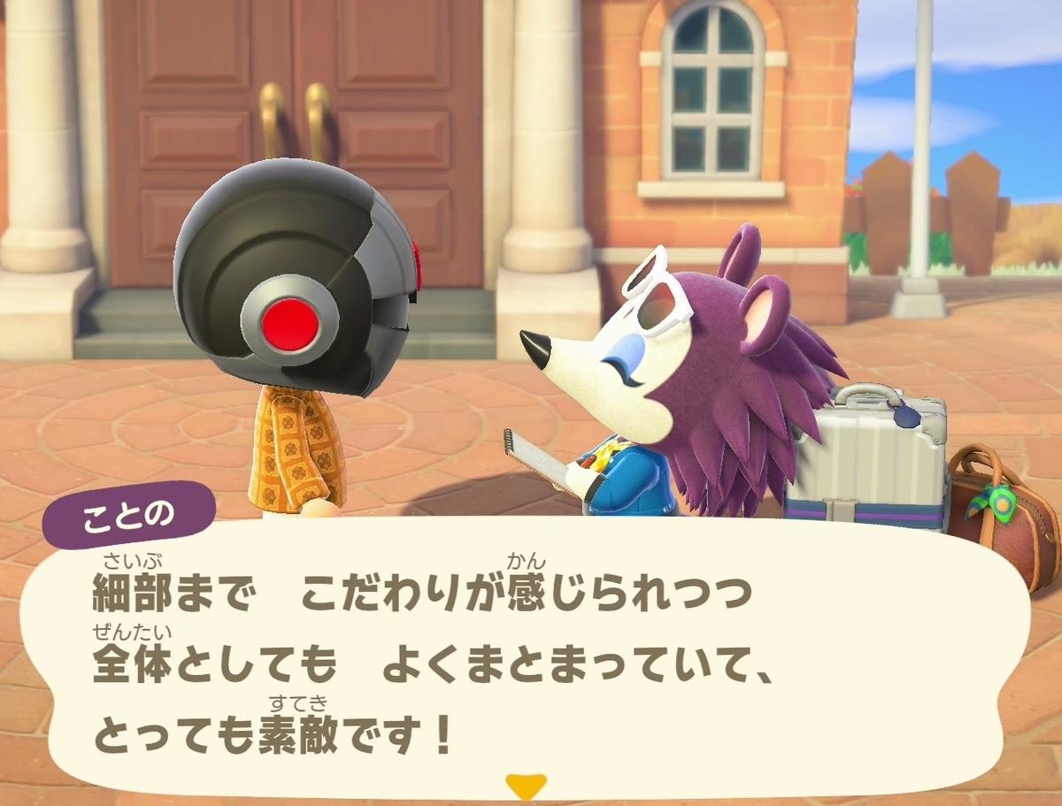 f:id:fuwa-game:20210324151116j:plain
