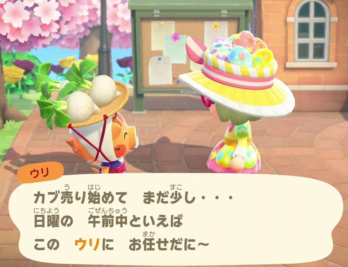 f:id:fuwa-game:20210404120155j:plain