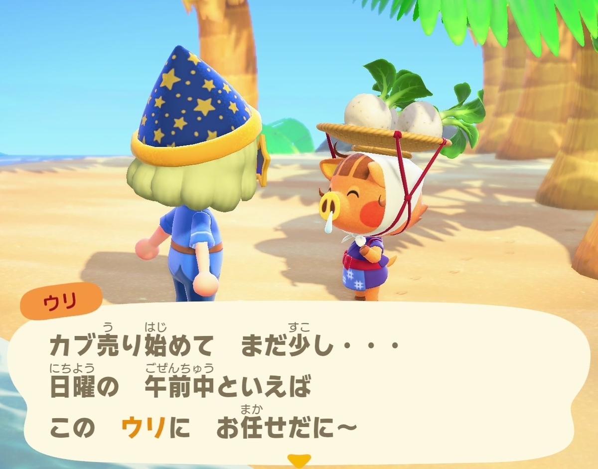 f:id:fuwa-game:20210411115800j:plain