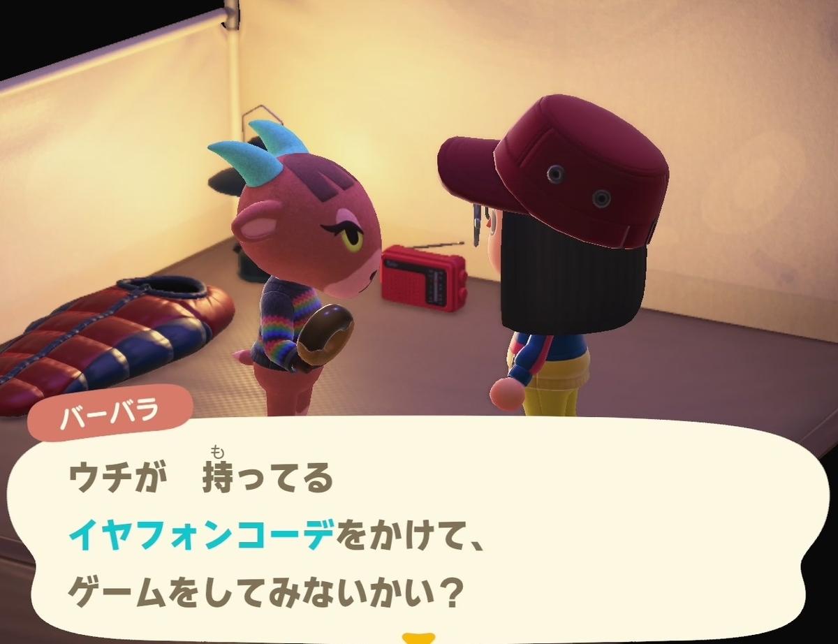 f:id:fuwa-game:20210420183736j:plain