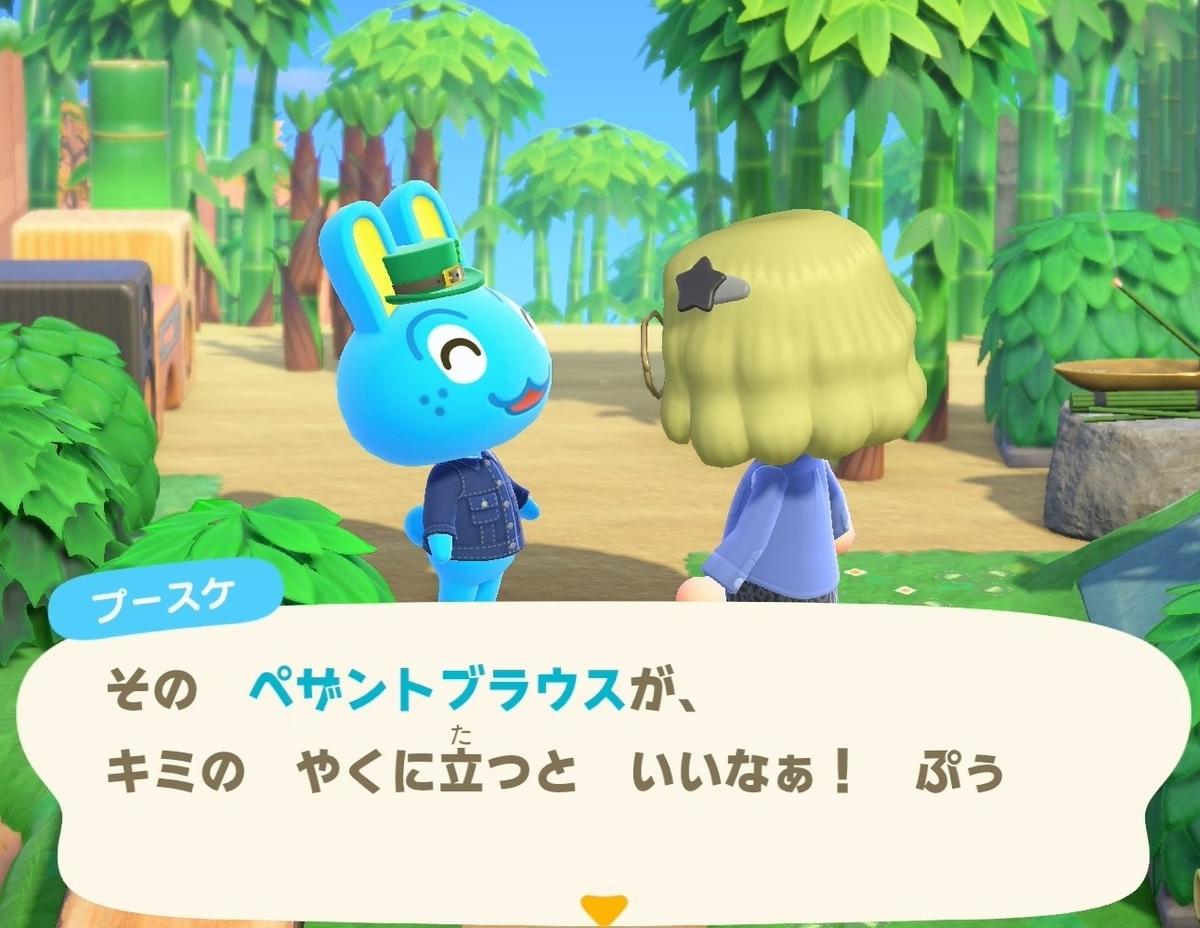 f:id:fuwa-game:20210613112015j:plain