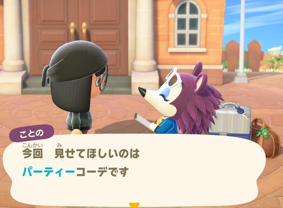 f:id:fuwa-game:20210621215332j:plain