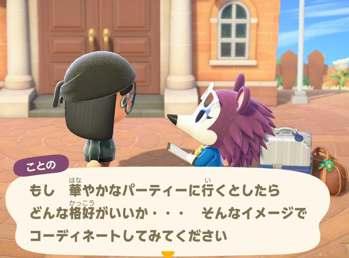 f:id:fuwa-game:20210621215403j:plain