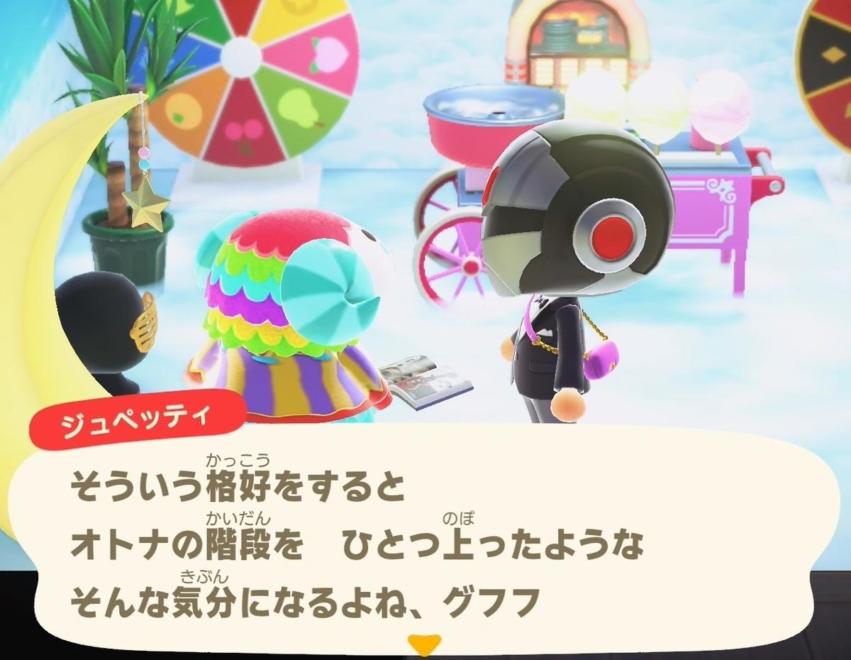f:id:fuwa-game:20210621220133j:plain
