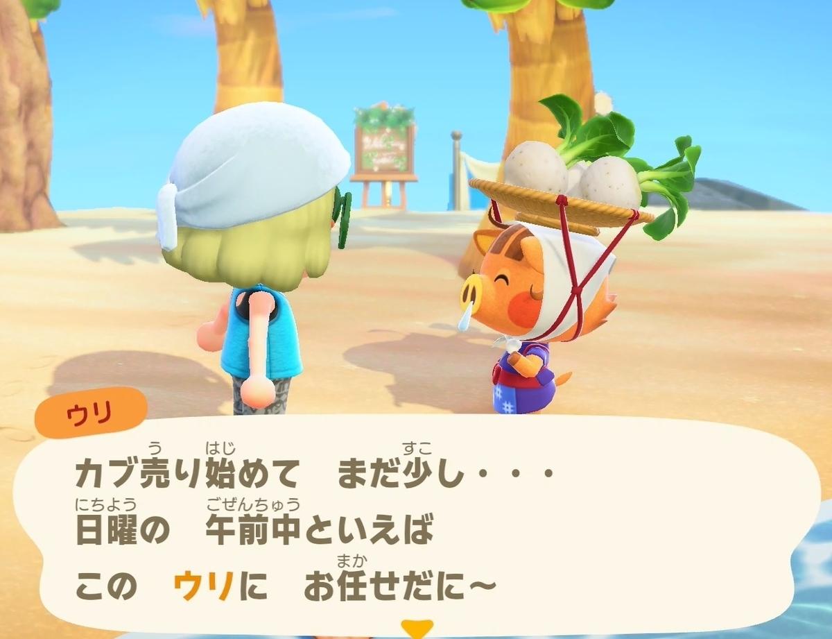 f:id:fuwa-game:20210718113815j:plain