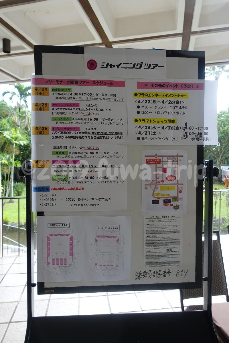 f:id:fuwa-trip:20200122161247j:plain