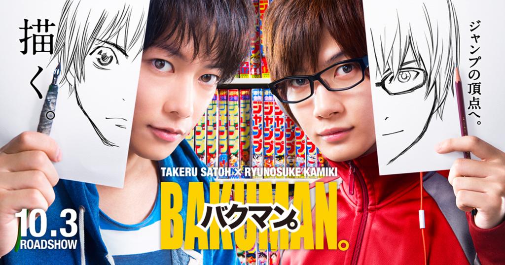 BAKUMAN(バクマン。)映画