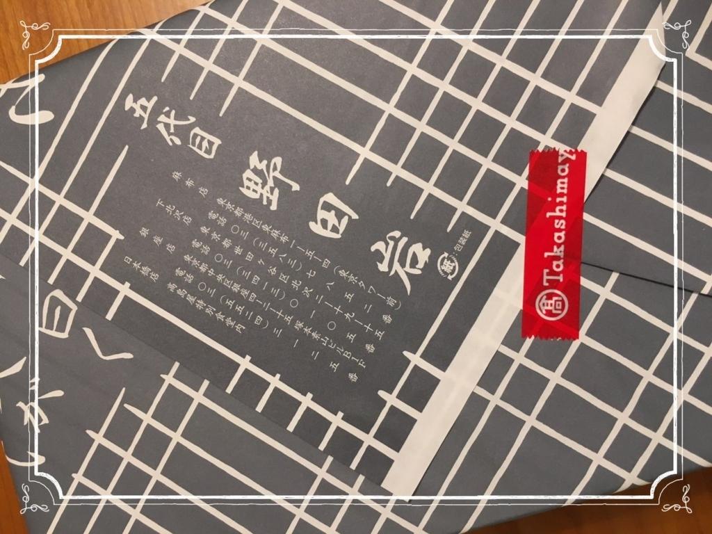 f:id:fuwafu-wanko:20170725114834j:plain