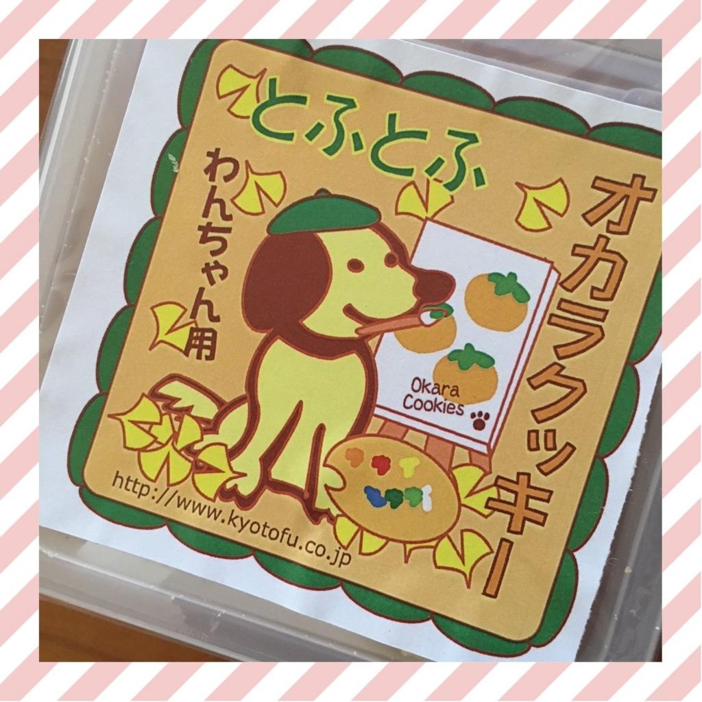 f:id:fuwafu-wanko:20171124233325j:plain