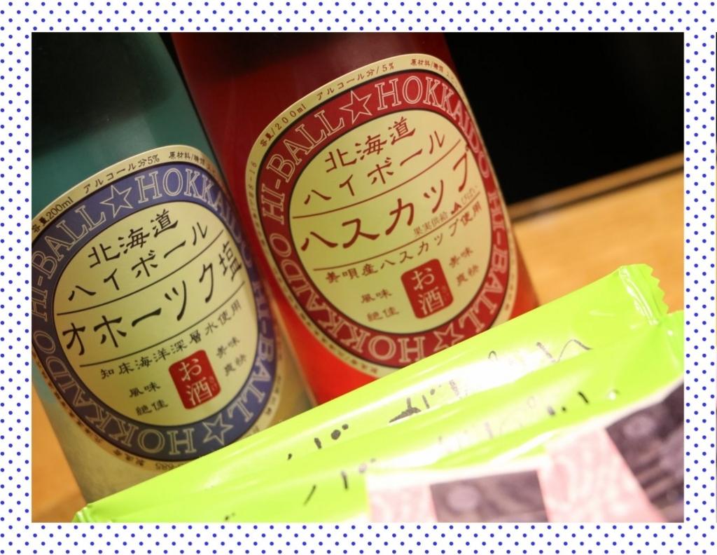 f:id:fuwafu-wanko:20180511215113j:plain