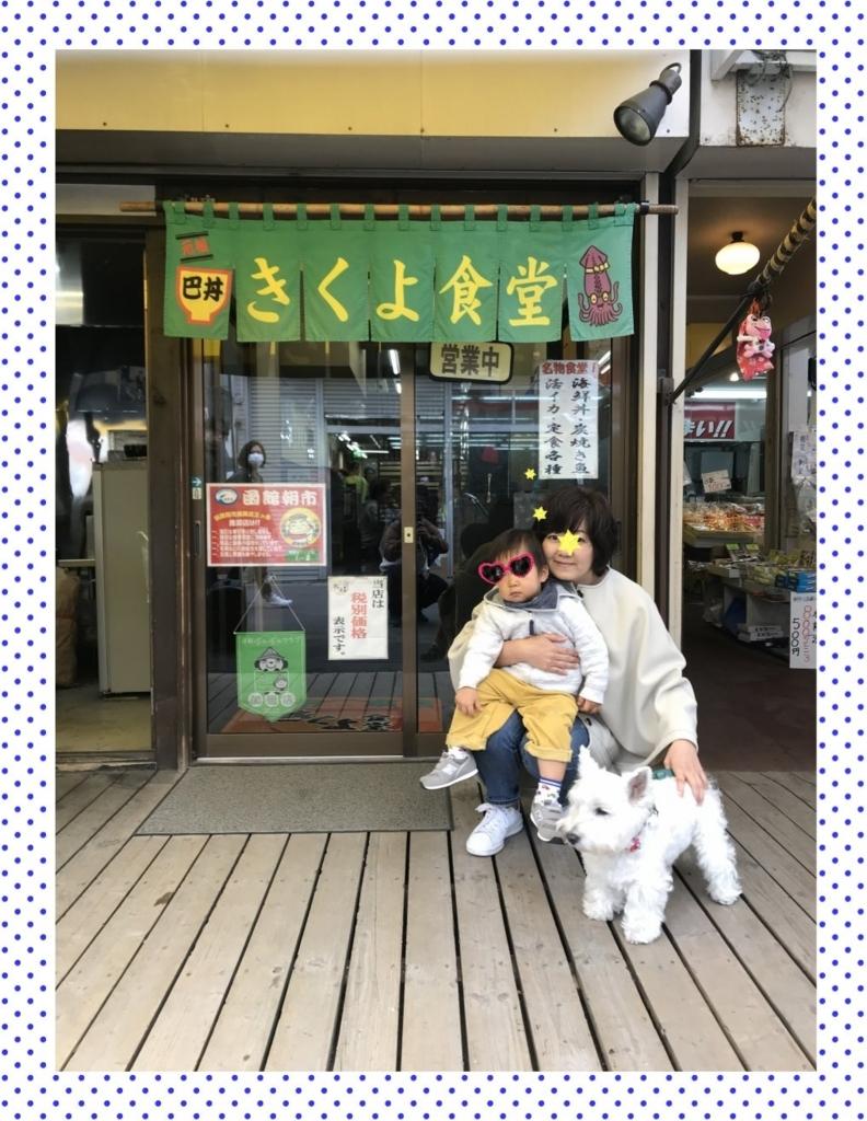 f:id:fuwafu-wanko:20180514234048j:plain