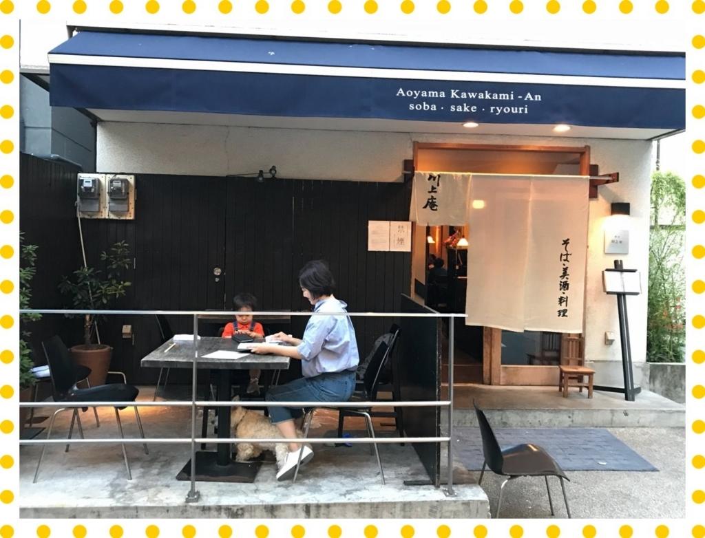 f:id:fuwafu-wanko:20180521213434j:plain