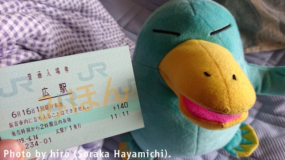 f:id:fuwafuwaame:20190621171635j:plain