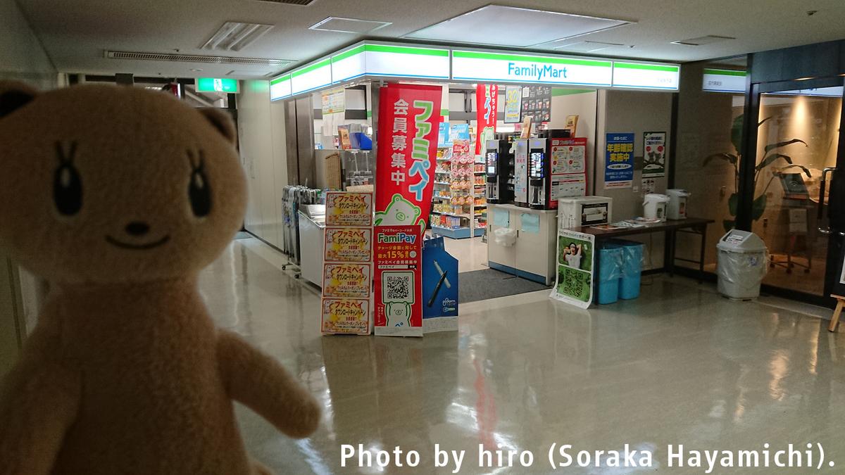 f:id:fuwafuwaame:20190706161315j:plain