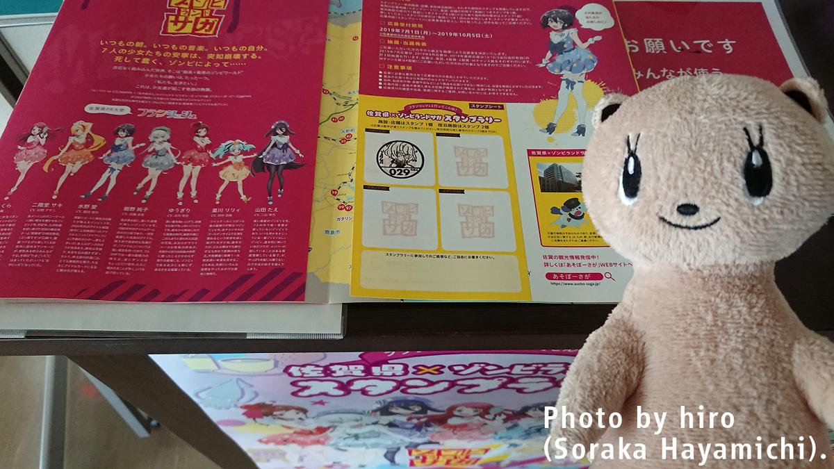 f:id:fuwafuwaame:20190706162107j:plain