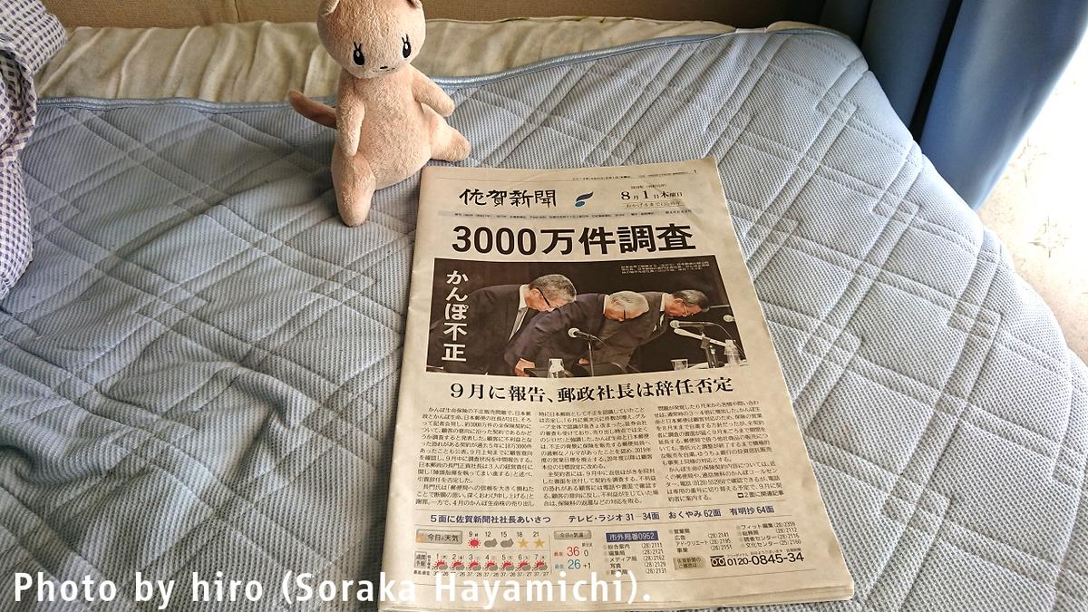 f:id:fuwafuwaame:20190802124711j:plain