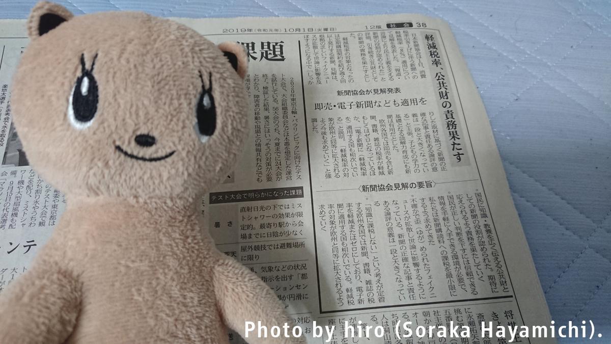 f:id:fuwafuwaame:20191012171008j:plain