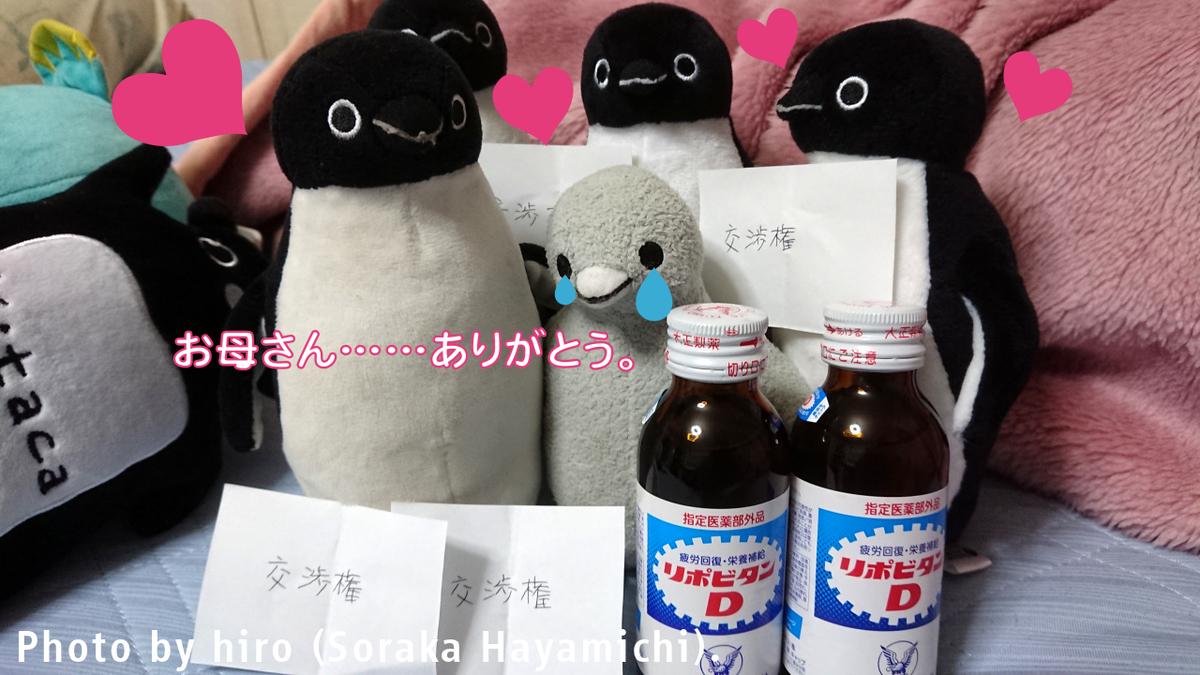 f:id:fuwafuwaame:20191017064006j:plain