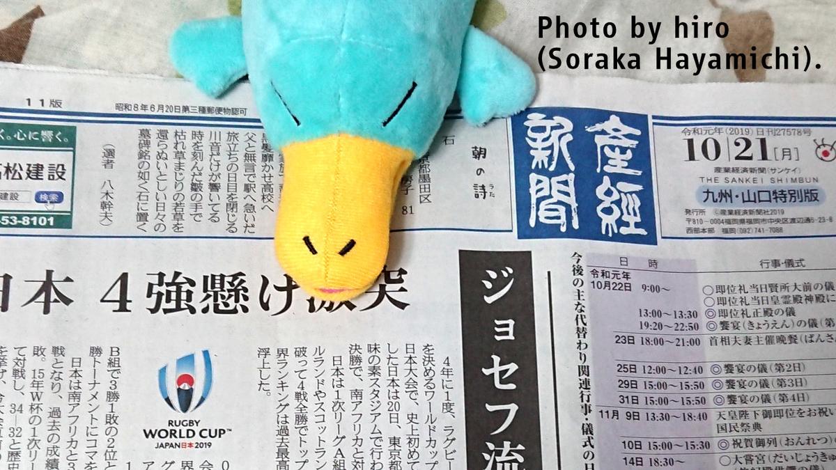 f:id:fuwafuwaame:20191021115314j:plain