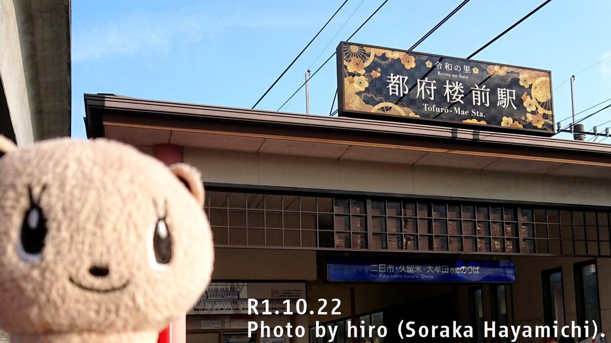 f:id:fuwafuwaame:20191023172330j:plain