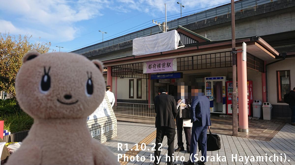 f:id:fuwafuwaame:20191023173301j:plain