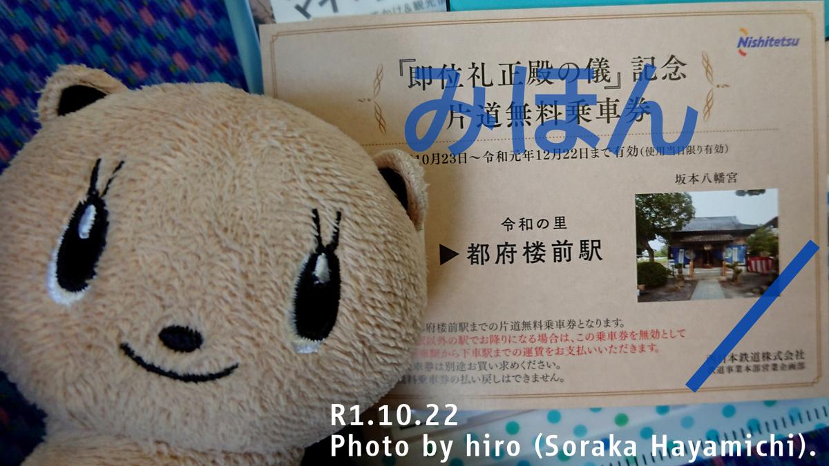 f:id:fuwafuwaame:20191023173927j:plain