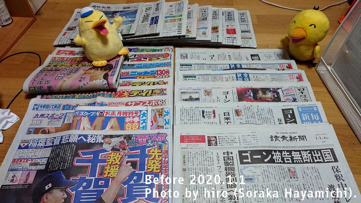 f:id:fuwafuwaame:20200101234624j:plain