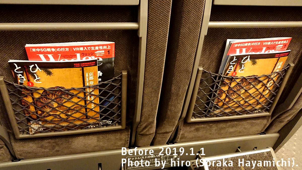 f:id:fuwafuwaame:20200102172453j:plain