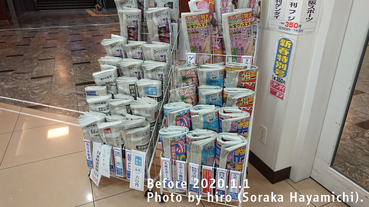 f:id:fuwafuwaame:20200103163039j:plain