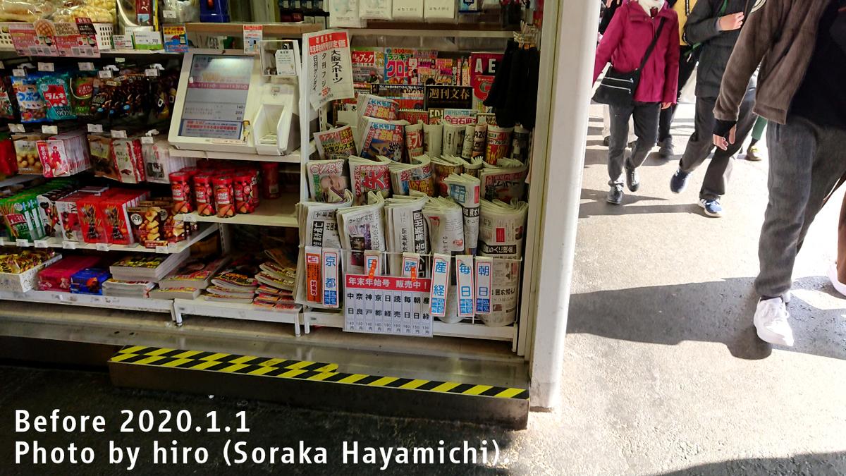 f:id:fuwafuwaame:20200103165807j:plain