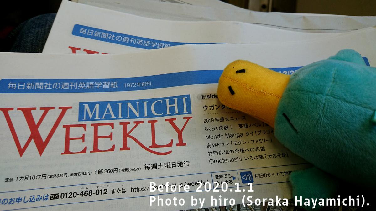 f:id:fuwafuwaame:20200103170926j:plain