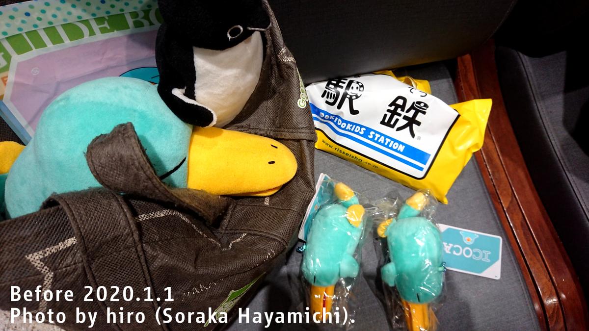 f:id:fuwafuwaame:20200103172820j:plain