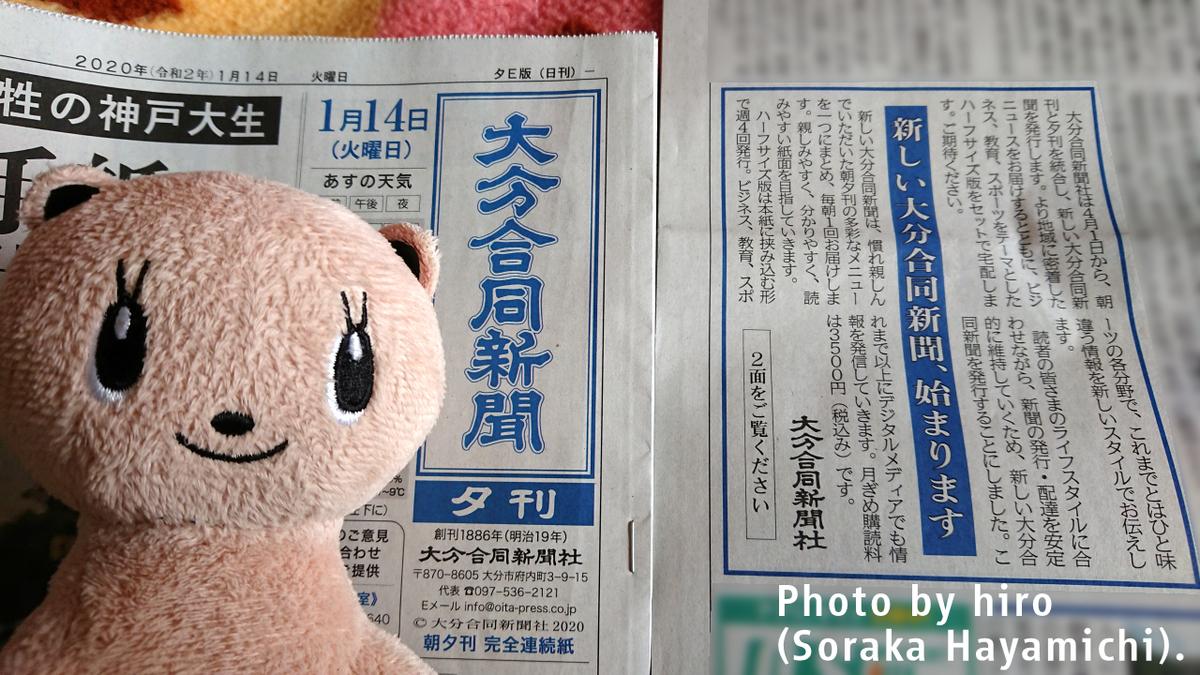 f:id:fuwafuwaame:20200117115408j:plain