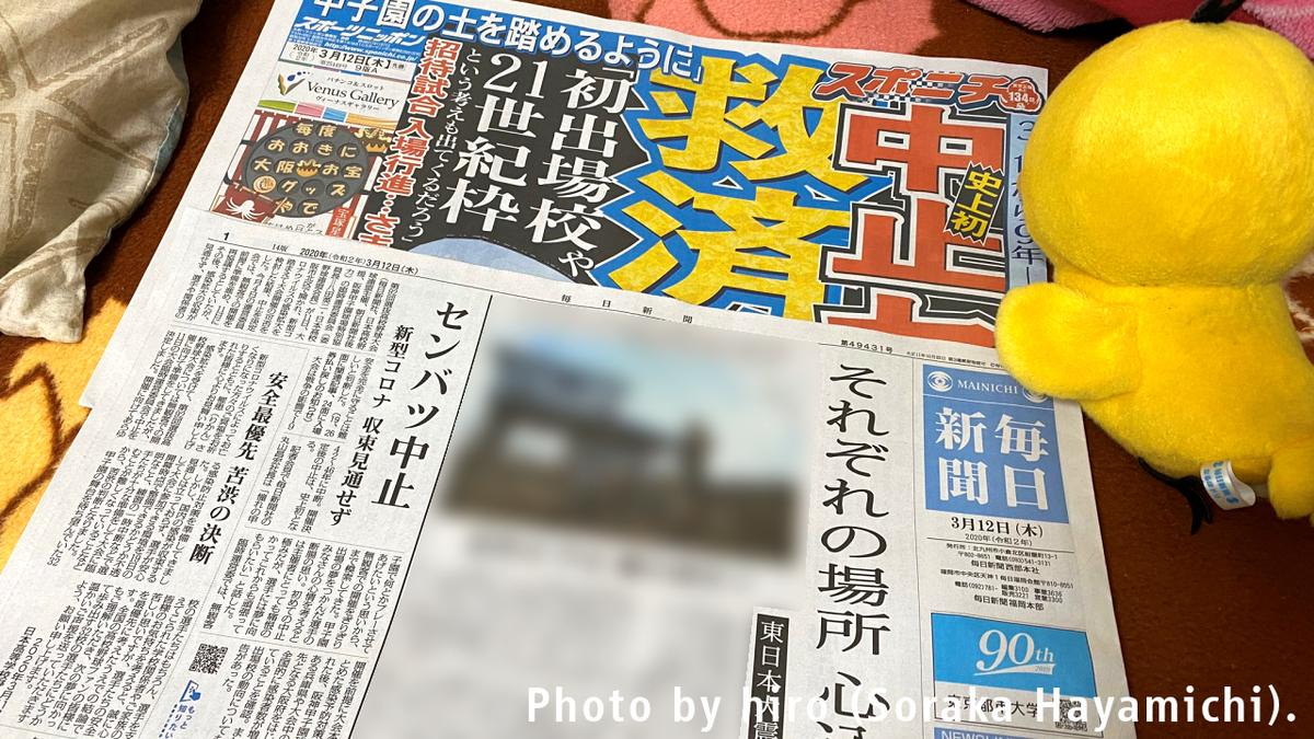 f:id:fuwafuwaame:20200312111139j:plain
