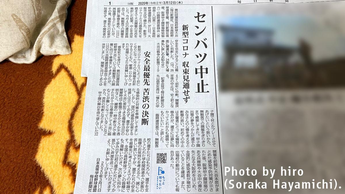 f:id:fuwafuwaame:20200312111233j:plain