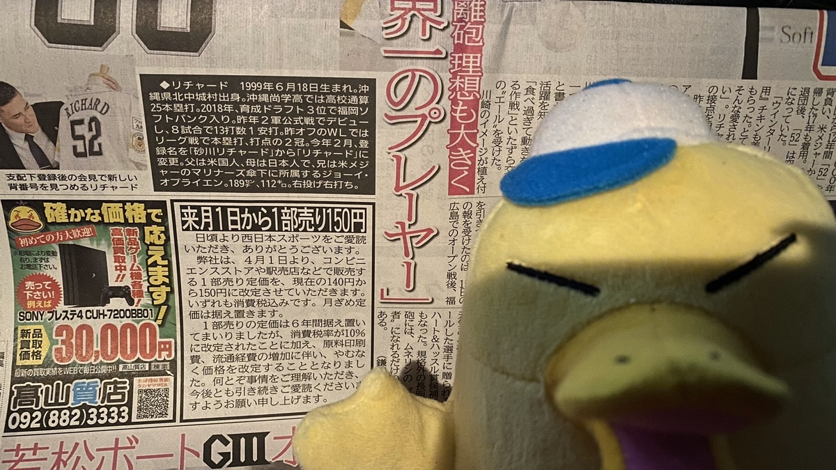 f:id:fuwafuwaame:20200317192333j:plain