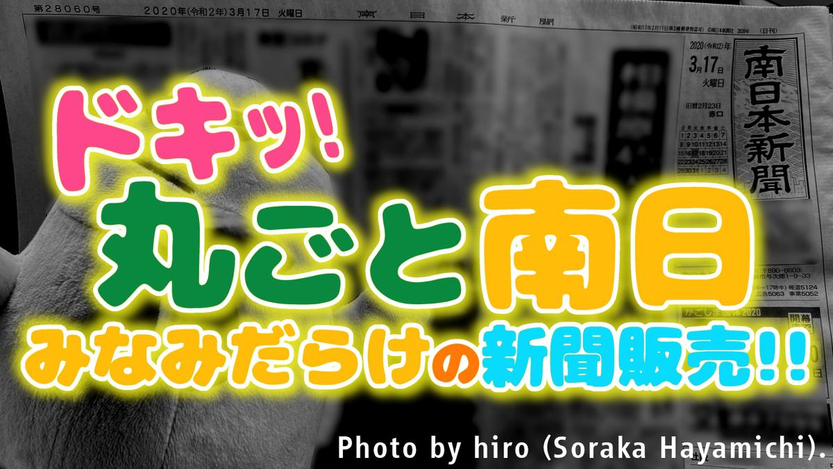 f:id:fuwafuwaame:20200319113420j:plain