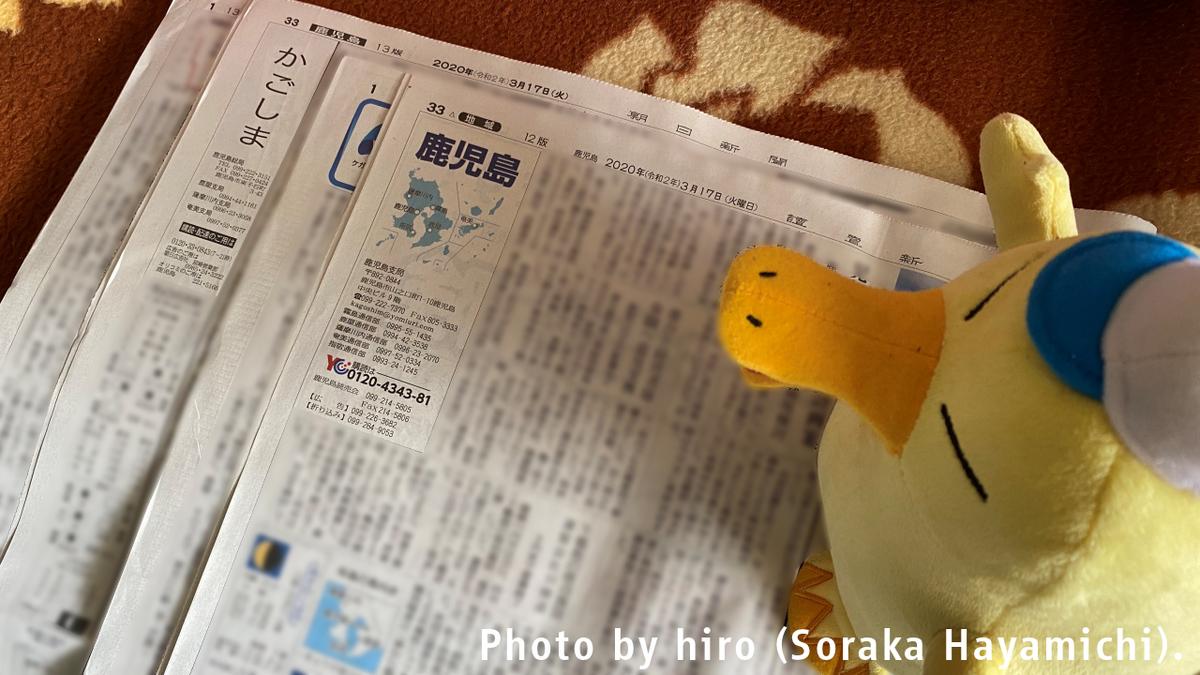 f:id:fuwafuwaame:20200319120225j:plain