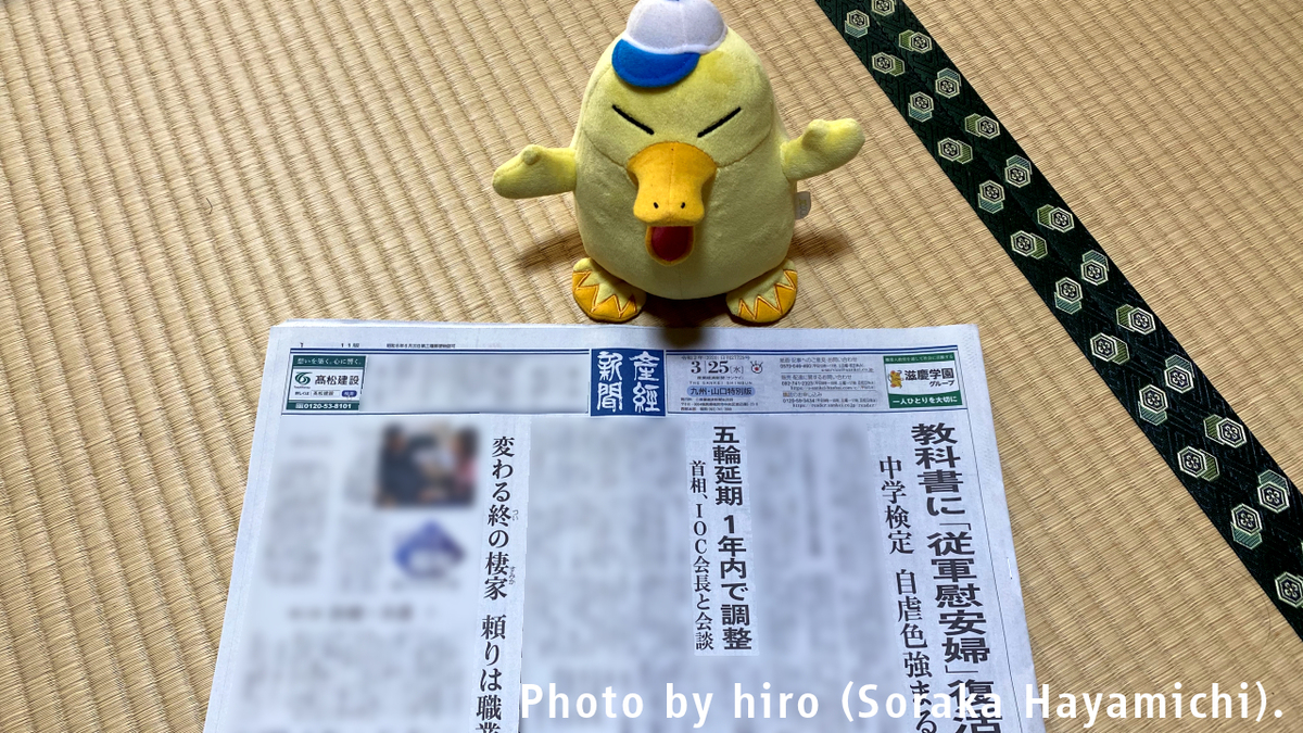 f:id:fuwafuwaame:20200325115623j:plain