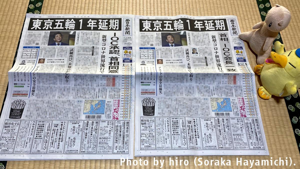 f:id:fuwafuwaame:20200325143724j:plain