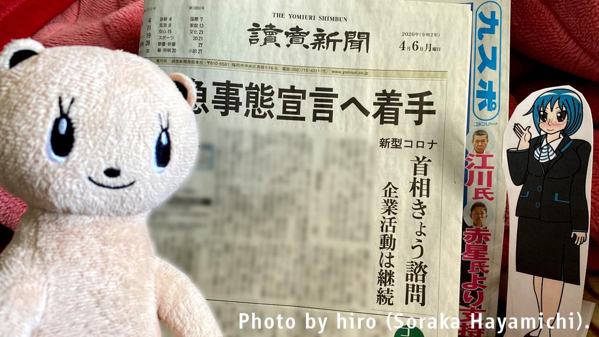 f:id:fuwafuwaame:20200406131452j:plain