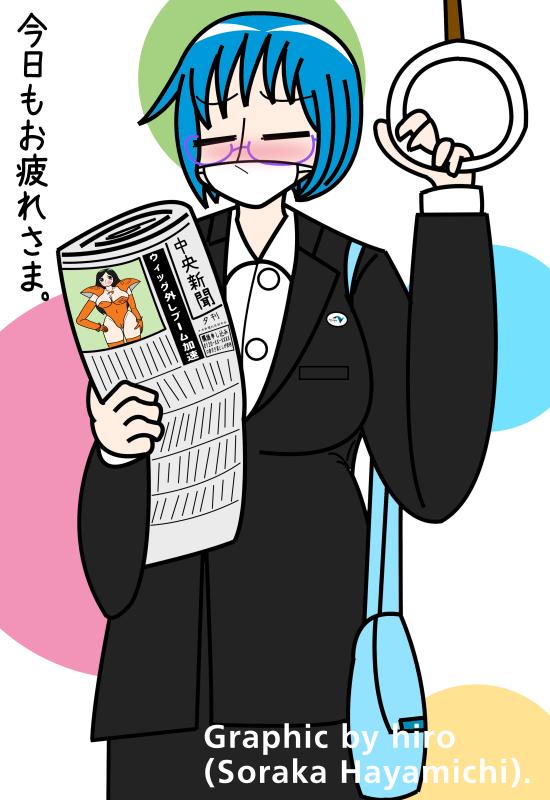 日 産経 新聞 休刊