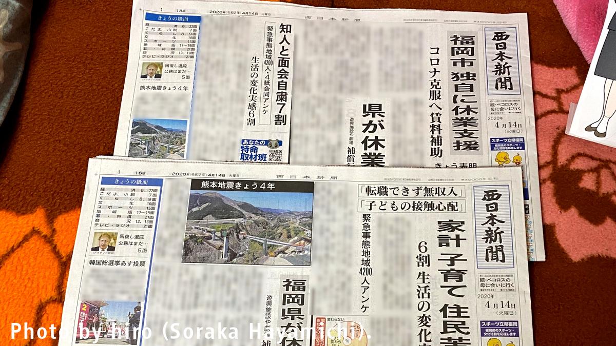 f:id:fuwafuwaame:20200415140948j:plain