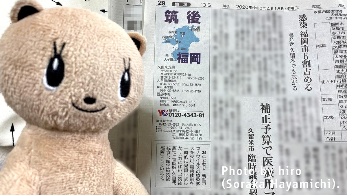 f:id:fuwafuwaame:20200415170744j:plain