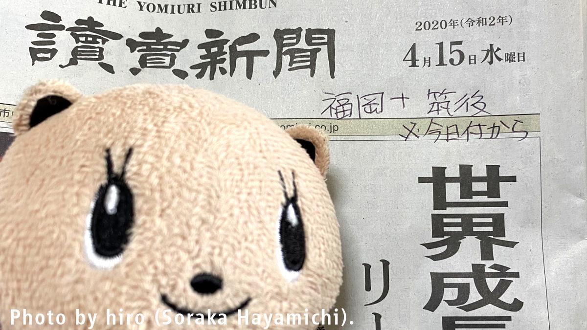 f:id:fuwafuwaame:20200415171805j:plain